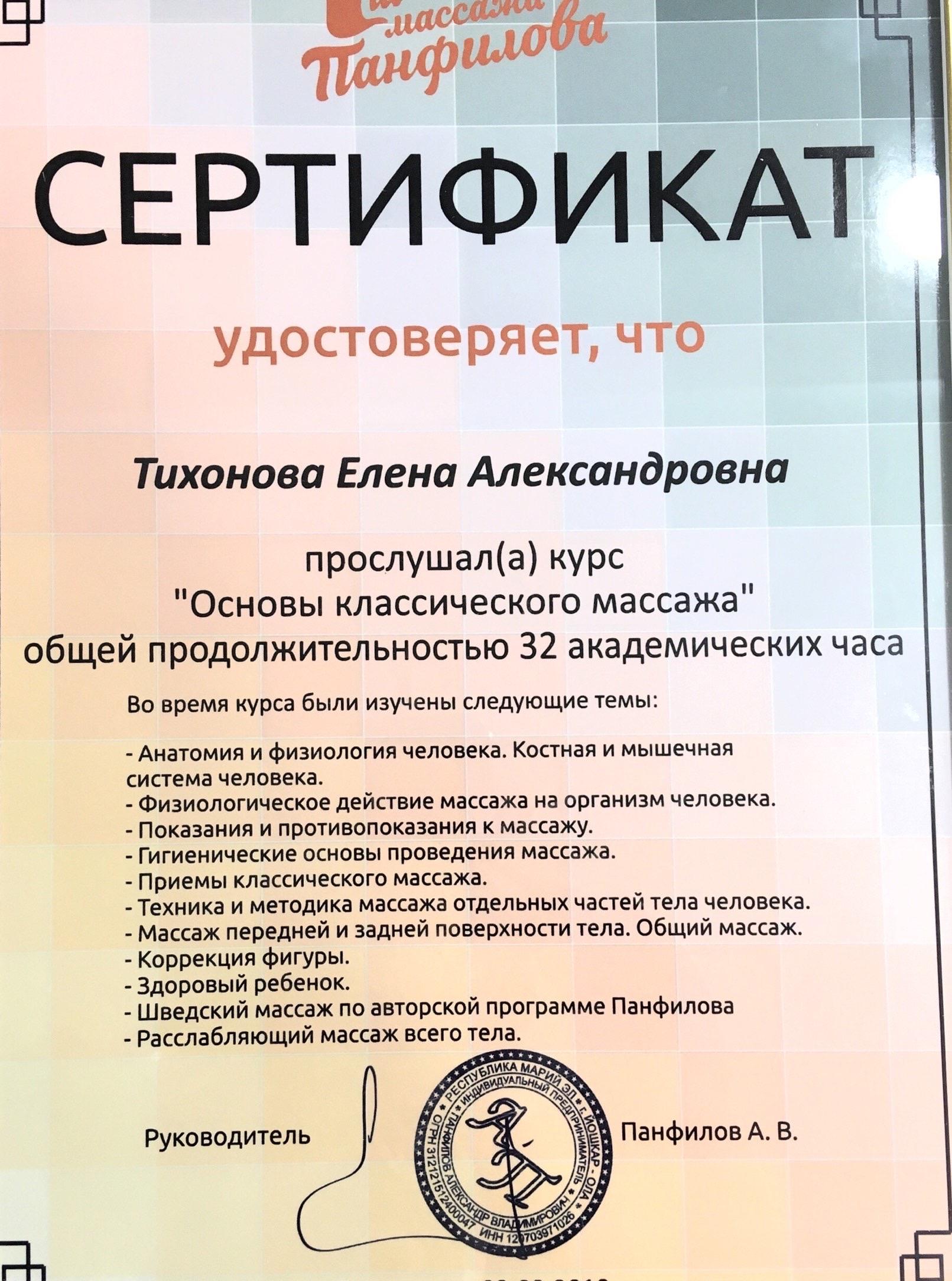 Scanbot 22 янв. 2020 г. 14.00 - 1