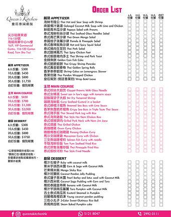 order list 20191204-01.jpg