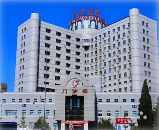 Affiliated Hosptial of BUCM-Dongfang Hospital