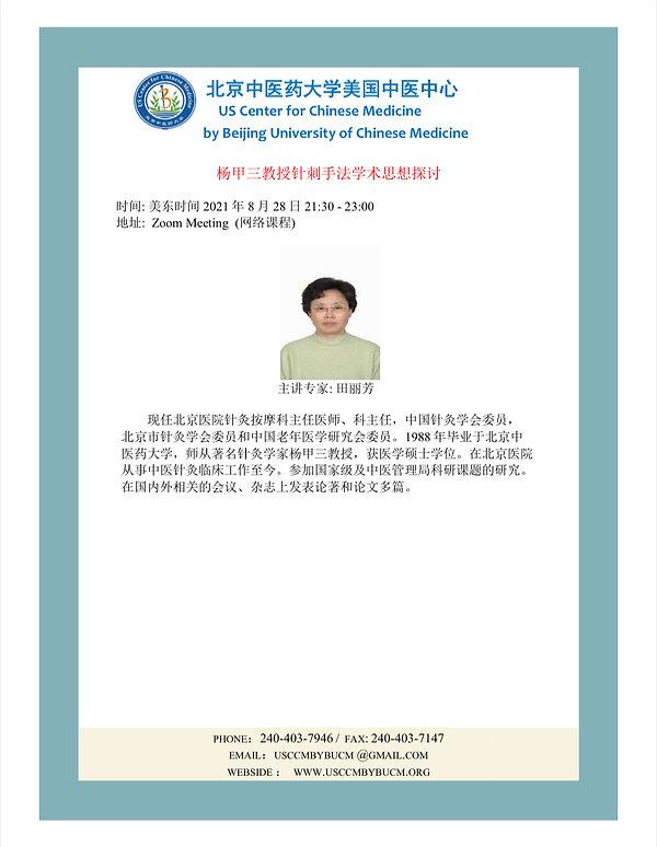 杨甲三教授针刺手法学术思想探讨---田丽芳.jpg