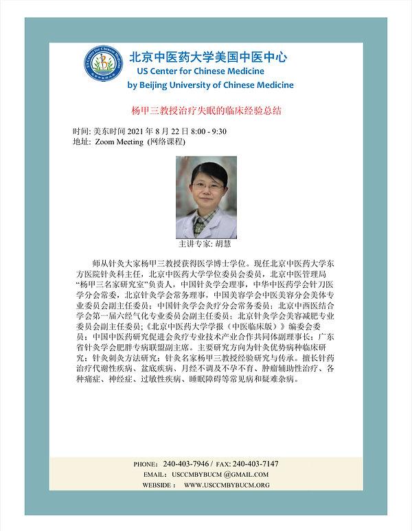 杨甲三教授治疗失眠的临床经验总结---胡慧.jpg