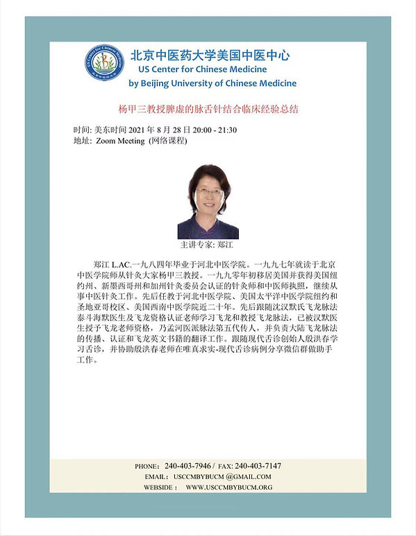 杨甲三教授肝、脾、肾虚症脉针结合临床经验总结---郑江.jpg