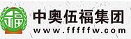 中奥伍福集团.png