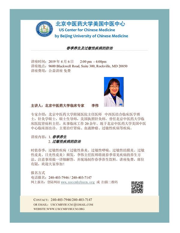 李伟---春季养生及过敏性疾病的防治.jpg