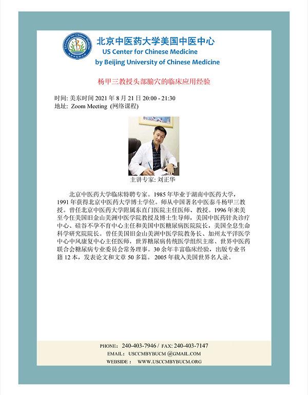 杨甲三教授头部腧穴的临床应用经验---刘正华.jpg