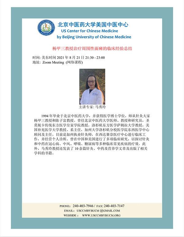 杨甲三教授治疗周围性面瘫的临床经验总结---马秀玲.jpg