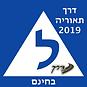לוגו דרך.png