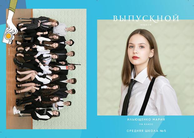 обложка с портретом синяя
