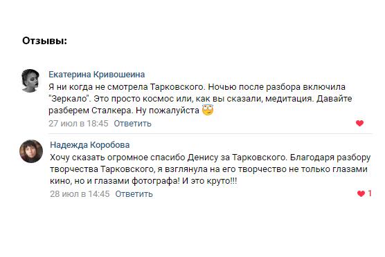 """Отзывы о киноразборе фильма """"Зеркало"""" А. Тарковского"""