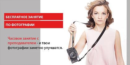 бесплатное занятие по фотграфии в Кирове
