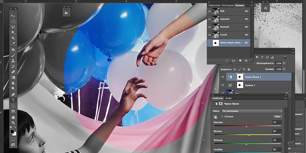 """Открытый урок: """"Photoshop как сделать первый шаг"""""""