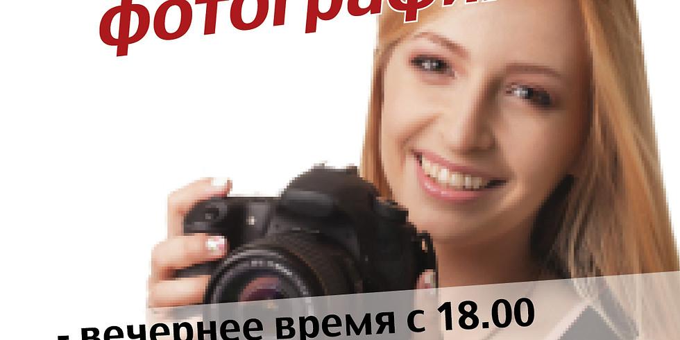 """Старт курса """"Элементарная фотография"""""""