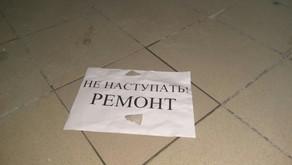 Меняем поврежденные плитки напольного покрытия 13.08.2018