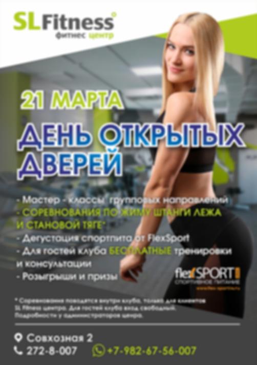 ДЕНЬ ОТКРЫТЫХ ДВЕРЕЙ 2020.png