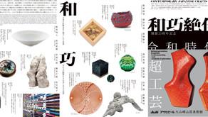 「和巧絶佳展 ―令和時代の超工芸」京都会場 展