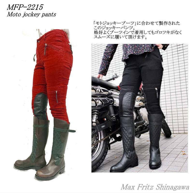 MFP-2215モトジョッキーパンツ