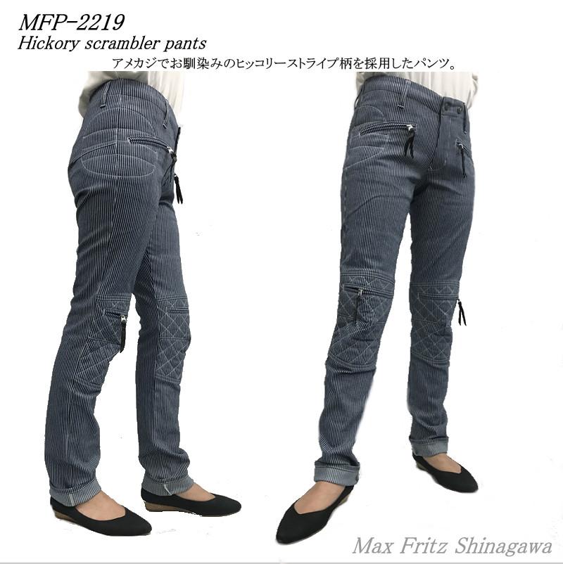 MFP-2219ヒッコリースクランブラーパンツLady's
