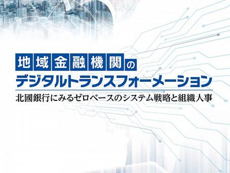 「地域金融機関のデジタルトランスフォーメーション」