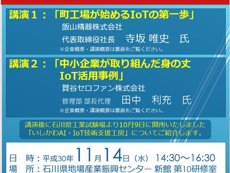 IoT関連のセミナーに参加しました。