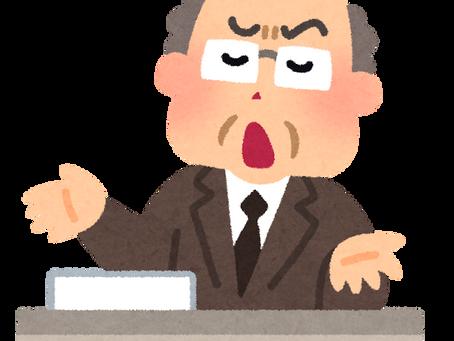 企業文化と稟議(コミュニケーション)