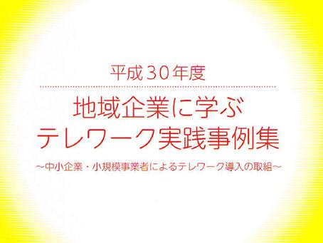 働き方改革セミナー in 金沢 に参加しました