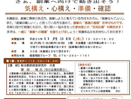 「金沢創業応援塾」に参加しました