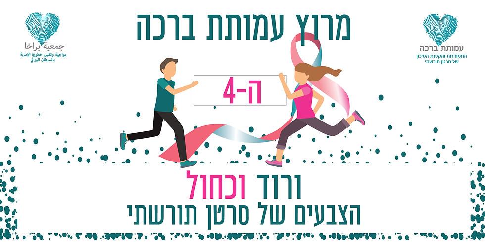 """מרוץ עמותת ברכה ה- 4 ע""""ש סיגל ולנטי ז""""ל"""
