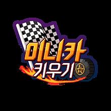 Minicar_Logo_KR.png