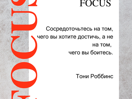 FOCUS  Fall-Winter 2021/22!