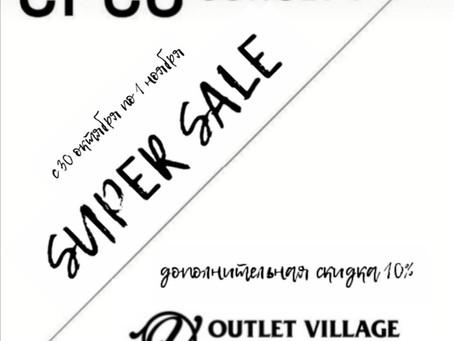Супер предложение в бутике Crea Concept Outlet Village Белая Дача!