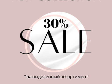 Cезонные скидки на коллекцию SS2021 -  30%