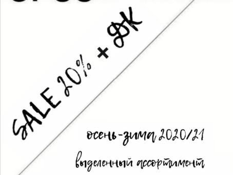 Скидка 20% на выделенный ассортимент коллекции fall-winter 2020/21