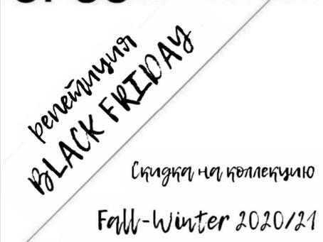 "21/22/23 ноября ""BLACK FRIDAY try-out"" скидки 30%+ДК"