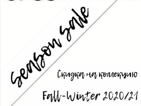 Старт сезонной распродажи!