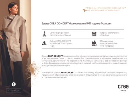 Crea Concept -дизайнерская одежда из Франции. Официальный дистрибьютор в России.