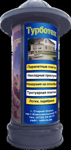 Рекламная тумба (пиллар)