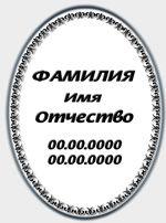 Фотокерамика металл табличка овал ч/б