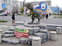Скульптура Динозавр (композитные материалы)