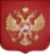 Герб РФ (пластик, гипс)