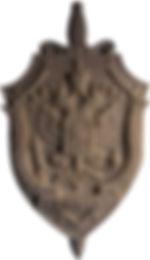 Герб ФСБ (пластик, гипс)