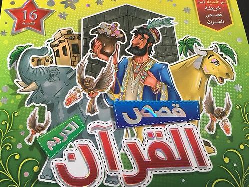 قصص القرآن لليافعين