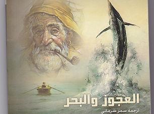 رواية العجوز والبحر | شارك كتابك