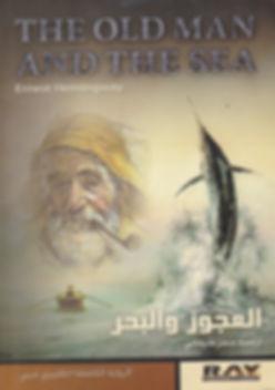 مراجعة رواية العجوز والبحر