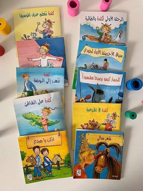 قصص ماقبل النوم للأطفال٢