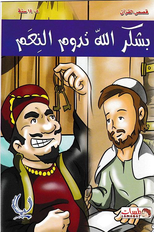 بشكر الله تدوم النعم