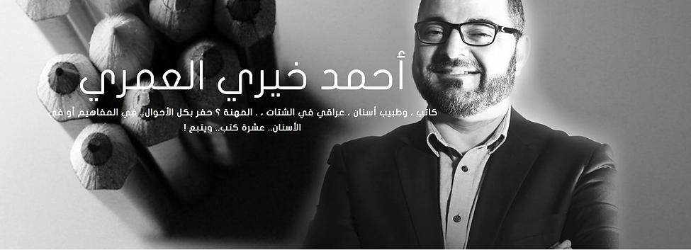من هو أحمد خيي العمري | شارك كتابك