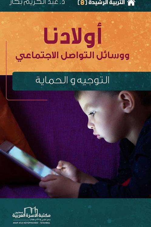 أولادنا ووسائل التواصل الاجتماعي