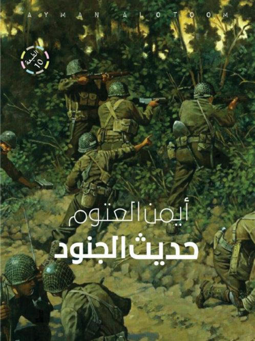 حديث الجنود