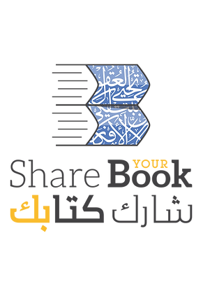 شعار شارك كتابك