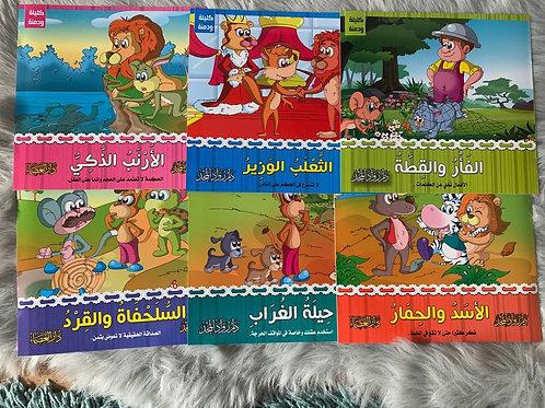 سلسلة قصص كليلة ودمنة للأطفال